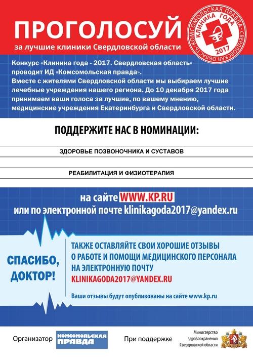 Проголосуй